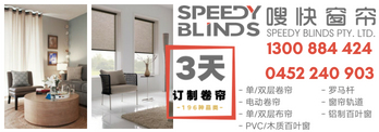 Speedy Blinds